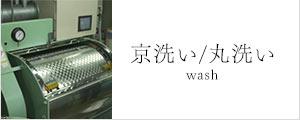 京洗い・丸洗い