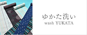 ゆかた洗い