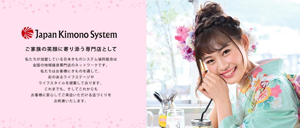私たちが加盟している日本きものシステム協同組合は全国の地域