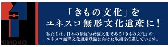 きもの文化をユネスコ無形文化遺産に!
