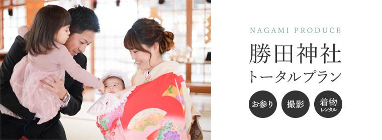 勝田神社トータルプラン