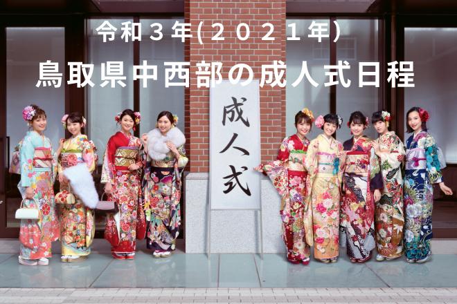 令和3年 鳥取県中西部 成人式延期日程のお知らせ