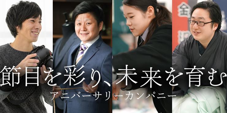 永見株式会社新卒採用バナー