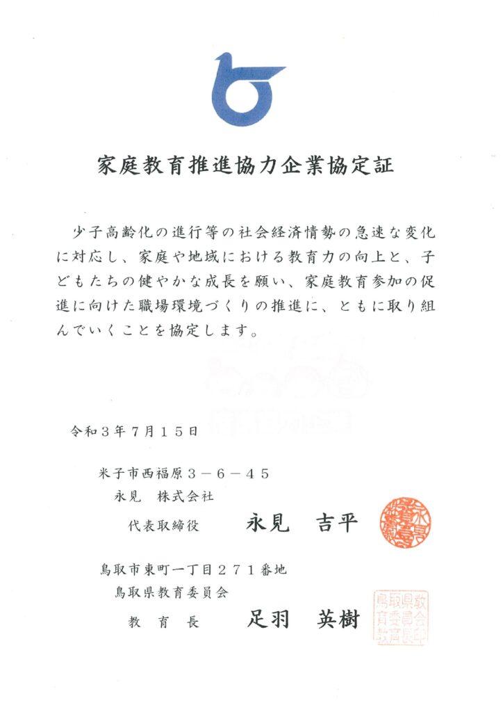 家庭教育推進協力企業協定証